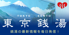 東京銭湯ホームページ